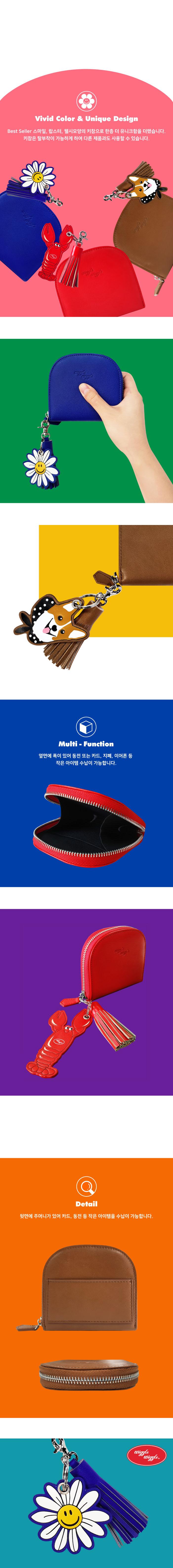 위글위글(WIGGLE WIGGLE) 카드지갑+키링SET