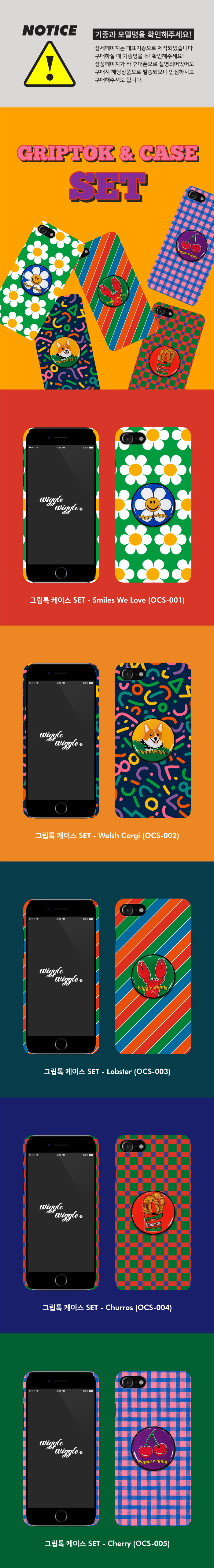 위글위글(WIGGLE WIGGLE) 메이커스 그립톡 하드케이스SET 시즌1(갤럭시)