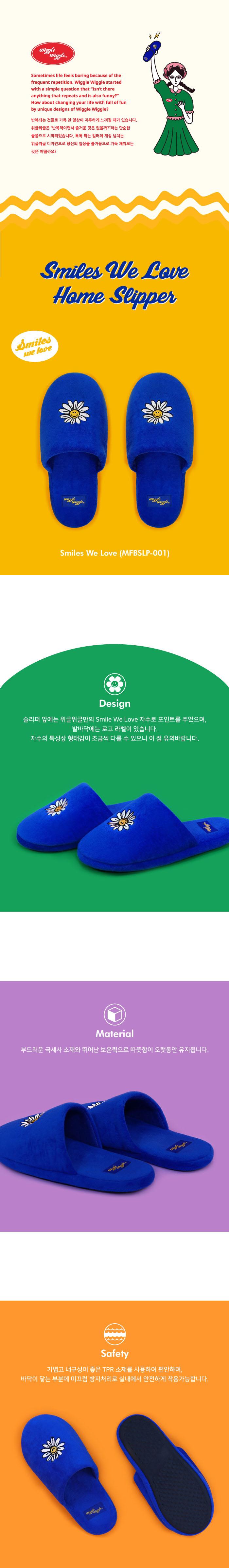 위글위글(WIGGLE WIGGLE) 실내 슬리퍼 - 블루
