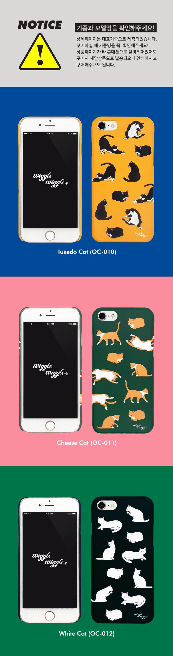 위글위글(WIGGLE WIGGLE) 메이커스 케이스 고양이(전기종)