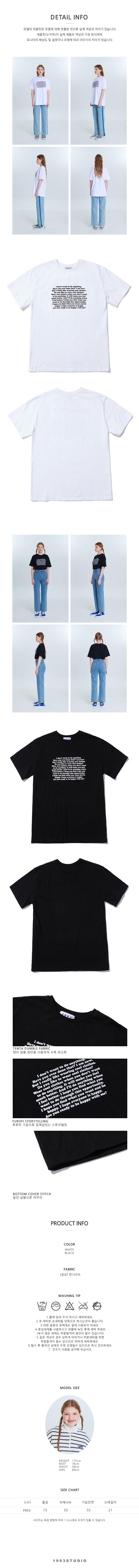 1993스튜디오(1993STUDIO) 후로피 스토리텔링 티셔츠