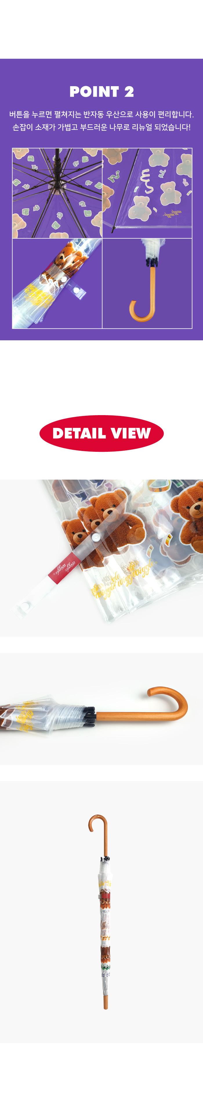 위글위글(WIGGLE WIGGLE) 투명우산 3 - Little Bear