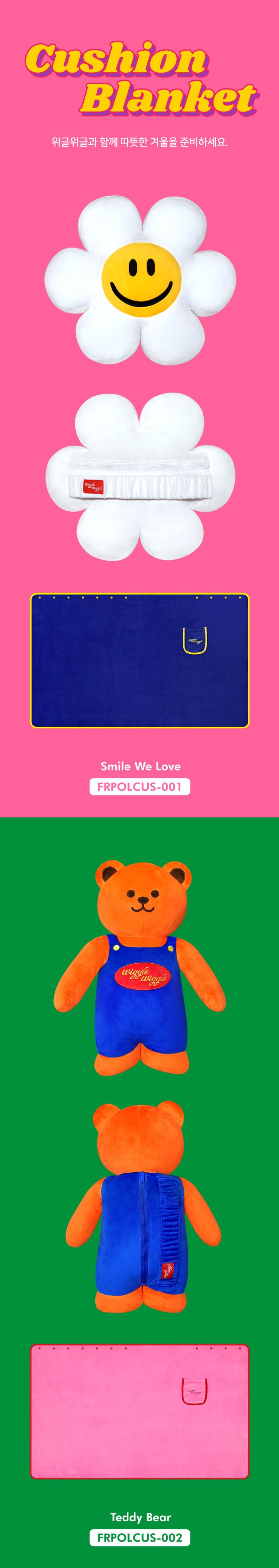 위글위글(WIGGLE WIGGLE) 쿠션 담요 - Teddy Bear