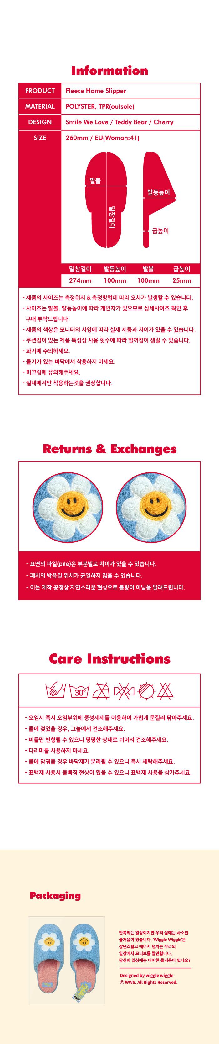 위글위글(WIGGLE WIGGLE) 뽀글이 홈슬리퍼 - Smile We Love