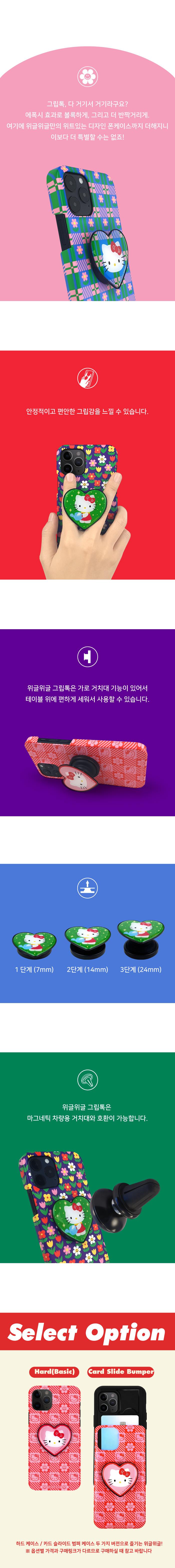 위글위글(WIGGLE WIGGLE) 헬로키티 그립톡 하드케이스SET - Check Hello Kitty